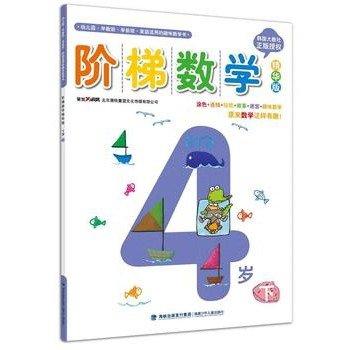 9787539545271: Ladder Math Essentials: 4-year-old (below)