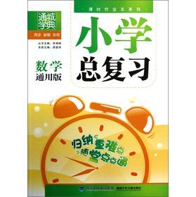 Tongcheng School Code lesson job this series primary total review: Mathematics (Universal Edition)(...