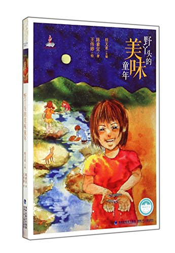 Delicious wild girl childhood - Taiwan Children's Literature Museum boutique Essay(Chinese ...