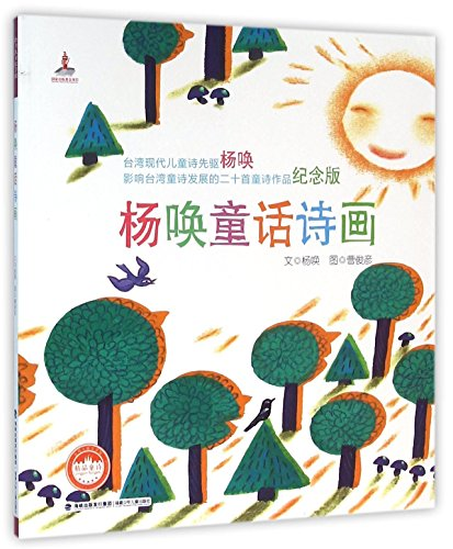 9787539555102: Fairy Tale Poems of Yang Huan (Chinese Edition)