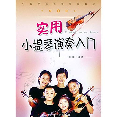 9787539625225: Practical Introduction to Violin Playing (Paperback)(Chinese Edition)