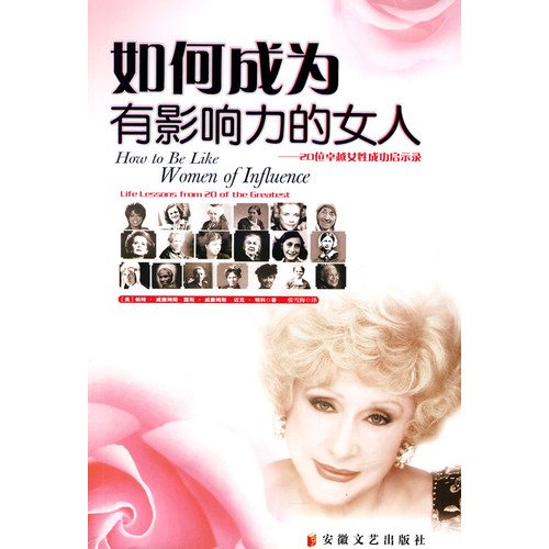 9787539629476: How to become a influential women: 20 women Conduct of Excellence(Chinese Edition)