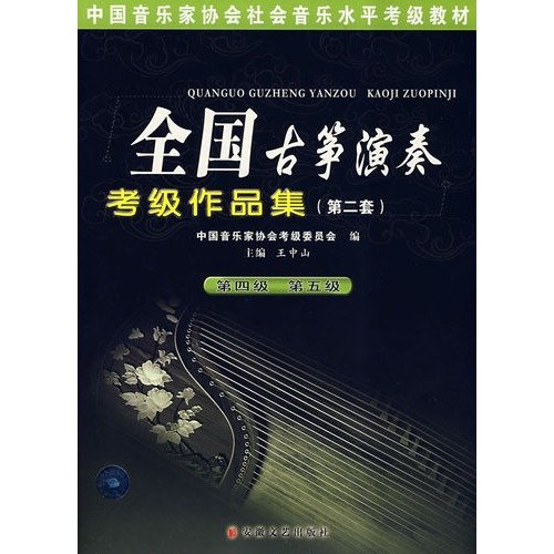 9787539630045: Guzheng Grading the country portfolio (set 2) (Level 4 Level 5) (Paperback)