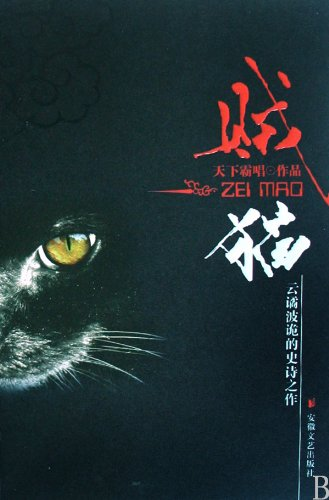 9787539630809: The Thief Cat (Chinese Edition)