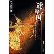 9787539631271: Mi Zong Zhi Guo (Chinese Edition)
