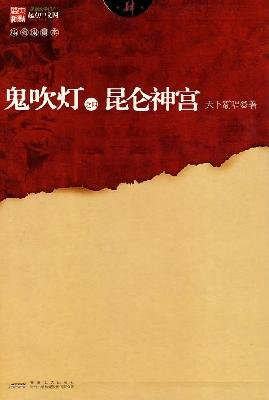 9787539633565: 4 of Ghost Blows: Kunlun Shrine (illustrated limited edition version)