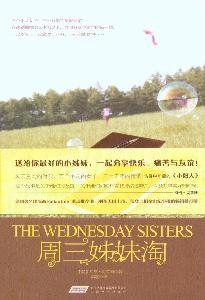 Wednesday sister Amoy genuine books 9787539633688(Chinese Edition): MEI GE KE LAI DUN