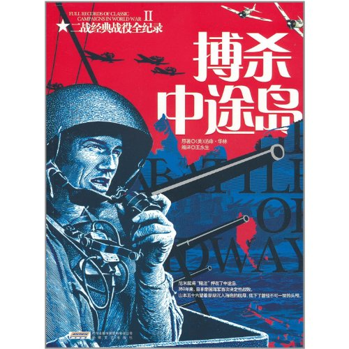 9787539635927: The Battle of Midway (Chinese Edition)