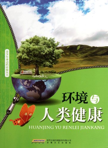 Youth around environmental Series: the environment and human health(Chinese Edition): XIE FEI