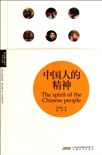 9787539639345: The Spirit of the Chinese People (Chinese Edition)