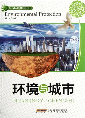 People with knowledge of the environment Series: Environment and Urban Fang(Chinese Edition): LIU ...