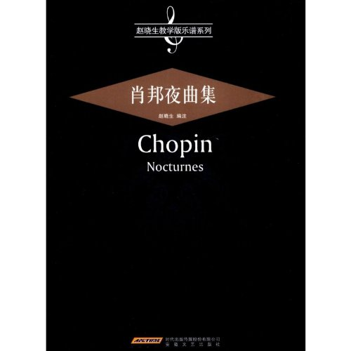 The Chopin Nocturnes set CONSERVATORY(Chinese Edition): ZHAO XIAO SHENG
