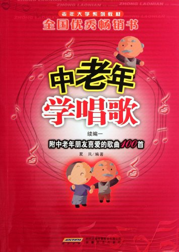 9787539640617: SONGS FOR THE OLD (Chinese Edition)