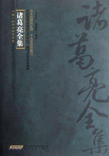 Zhuge Liang Complete Works(Chinese Edition): MA LI LI. ZHU WEI QI