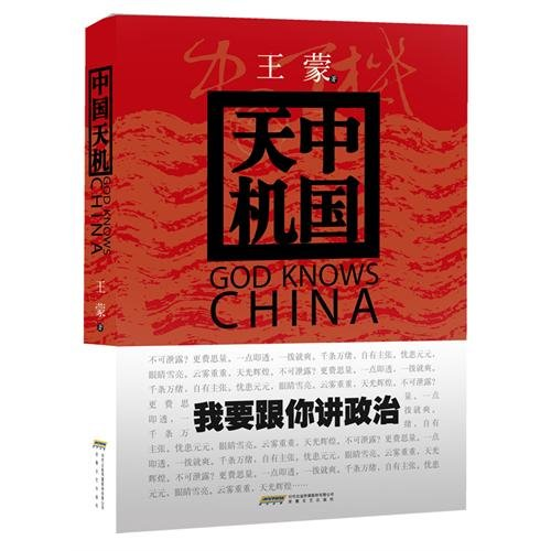 9787539642895: God Knows China (Chinese Edition)