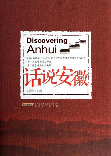 Anhui words(Chinese Edition): LANG TAO