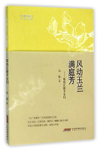 Magnolia Mantingfang wind - those talented woman who Jiangzhe(Chinese Edition): JIANG HONG ZHU