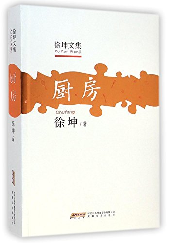 Xu Kunwen set: Kitchen (Paperback)(Chinese Edition): XU KUN