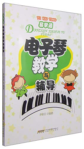 Yi Tong - Keyboard Teaching and Coaching(Chinese Edition): LI JUN MIN