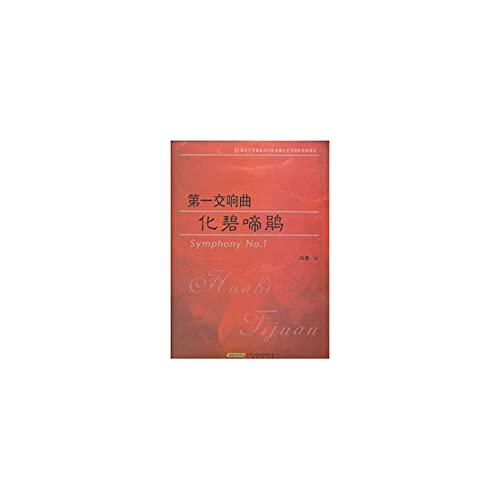 9787539654782: The first symphony of the cuckoo sings Pitt(Chinese Edition)