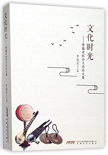 Cultural Time--Essays on social culture in Anhui: LI XIAO DONG