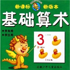 9787539729077: Basic arithmetic (the new version of the pre-school with a new curriculum for students) / naughty dragon card series(Chinese Edition)