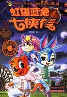 9787539731780: Rainbow Cat and Blue Rabbit Seven Chivalrous Biography - (4) (series 16-20 set) (3D Man with the magic gift card)(Chinese Edition)