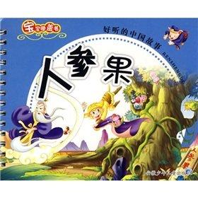 Baby nice knee book story stone monkey born book mall Genuine Wenxuan network(Chinese Edition): BU ...
