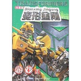 Transformers game (film version)(Chinese Edition): JI HONG YUE