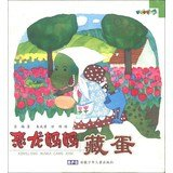 perceive life picture book. dinosaur mother hide the eggs(Chinese Edition): BEN SHE.YI MING