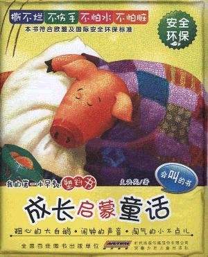 9787539748238: The careless big goose. Sound of the alarm clock. The naughty boobie - enlightment fairy tales for growing up (Chinese Edition)