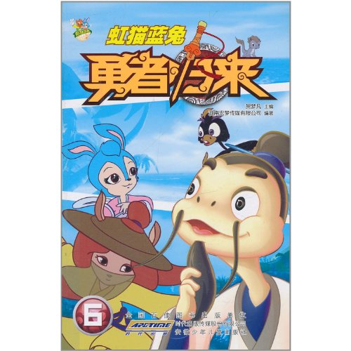 Rainbow Cat and Blue Rabbit brave return 6 ( with CD 1 )(Chinese Edition): HU NAN HONG MENG CHUAN ...