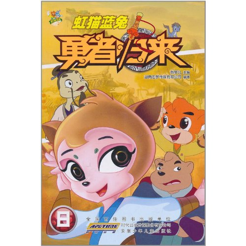 Rainbow Cat and Blue Rabbit brave return 8 ( with CD 1 )(Chinese Edition): HU NAN HONG MENG CHUAN ...