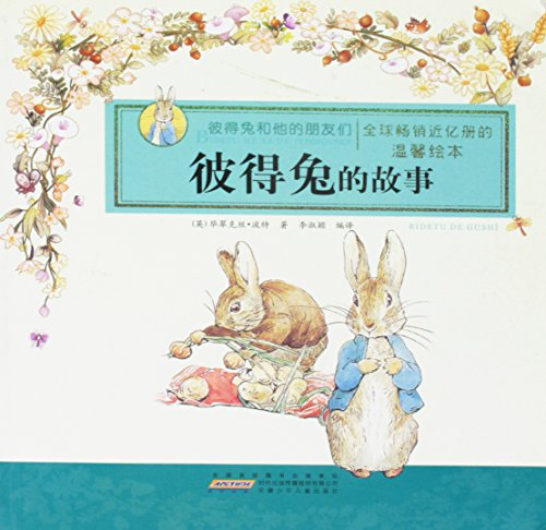 9787539750422: The Rabbit Peter-- Rabbit Peter and His FriendsPrecious Edition (Chinese Edition)