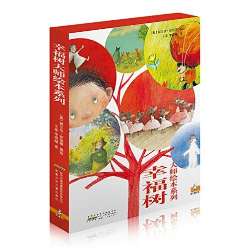 9787539750880: Picture Book Series of Master Happy Tree (6 Volumes) (Chinese Edition)