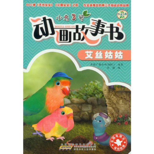 Birdie 3 animated story book. Ace Ventura aunt(Chinese Edition): YING GUO GUANG BO GONG SI (BBC) ...