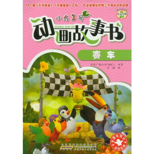 9787539752563: Race-3rd & Bird (Chinese Edition)