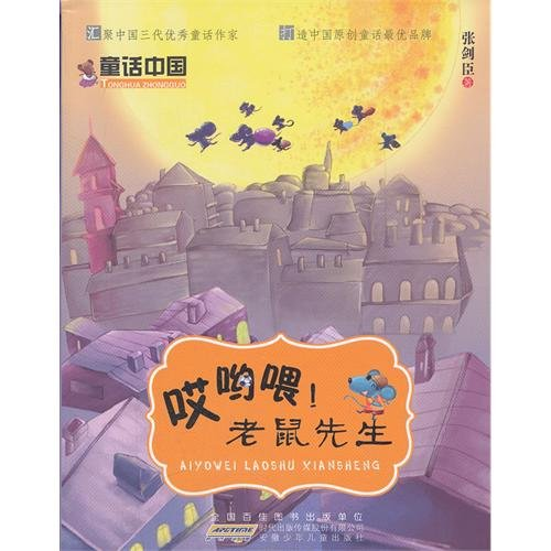 Fairy China : Mr. Oh Hey Mouse(Chinese Edition): ZHANG JIAN CHEN