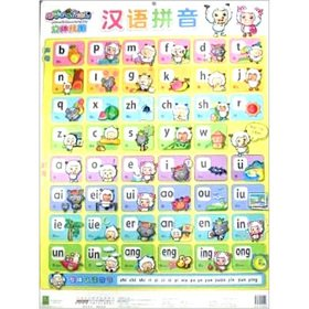 9787539754154: Three-dimensional wall chart of Hanyu Pinyin version Pleasant Goat and Big Big Wolf