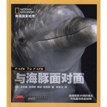 9787539754628: U.S. National Geographic: dolphin face to face