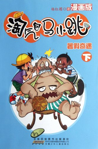YangGongYing ) naughty little horse jump - summer adventure (Vol.2) [S21 guarantee genuine ](...