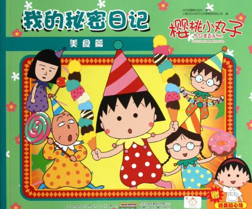 Chibi Maruko : My Secret Diary ( food articles )(Chinese Edition)