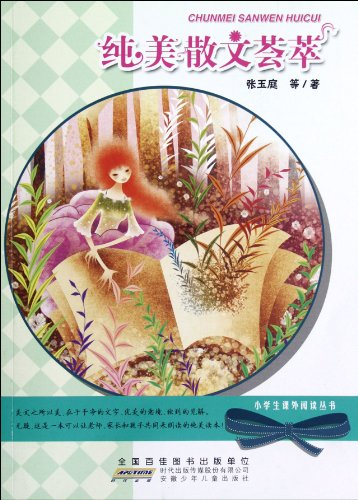 9787539759371: A Collection of Pure and Beautiful Essays / Extracurricular Reading Books for Pupils (Chinese Edition)