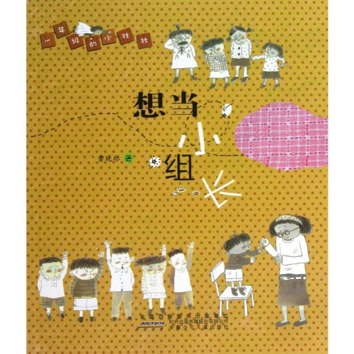 Want to be a small group leader a year Zhuangzhuang(Chinese Edition): CAO YAN BIAO
