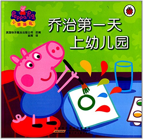 9787539760476: Peppa Pig: George's First Day at Playgroup./Chinese Edition