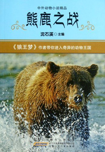 Genuine new book and foreign animal fiction boutique: Battle of the deer. bear Shen Shi Anhui ...