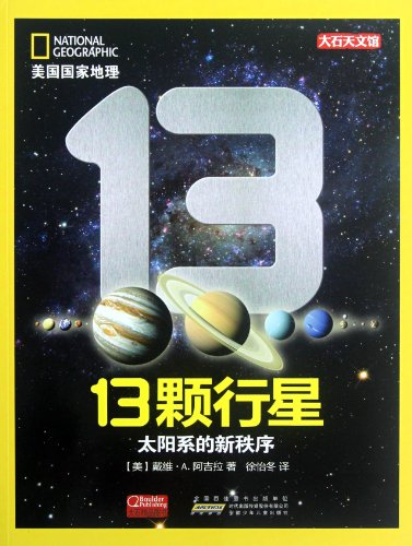 National Geographic 13 planets: the solar system. a new order (U.S. authority astronomers ...