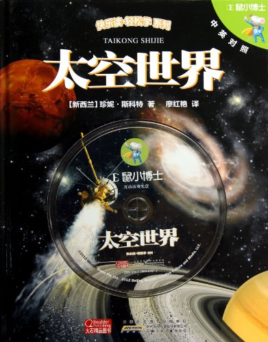 9787539762739: The Space World ( with CD-ROM English and Chinese) (Fine) / Doctor E Mouse Happy Reading Easy Learnimg Series (Chinese Edition)