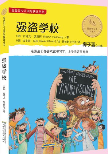 Robbers schools(Chinese Edition): GU DE LONG. BO SI WANG