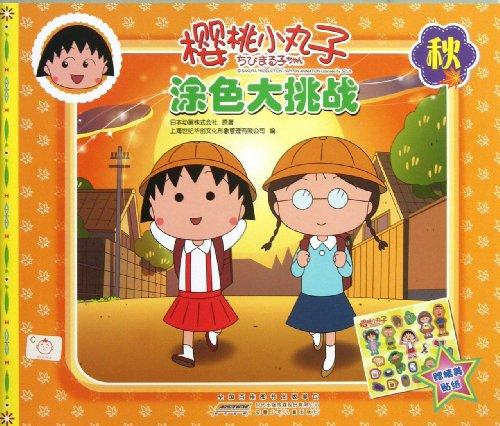 9787539766263: Chi-bi Maruko·Great Tintage Challenge (Autumn) (Chinese Edition)